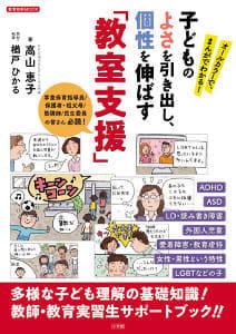 『子どものよさを引き出し、個性を伸ばす「教室支援」』 高山恵子著、楢戸ひかる取材・執筆