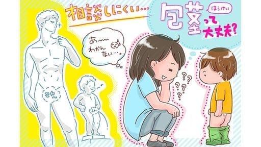 よく相談される「うちの子、包茎なんです」 炎症繰り返す、尿がまっすぐ飛ばない…などは治療が必要