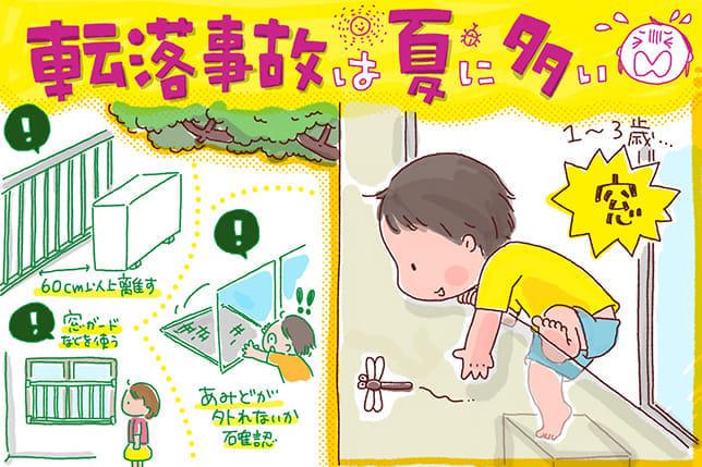 夏に多い子どもの転落事故 窓の近くに家具(足場)を置かないで!