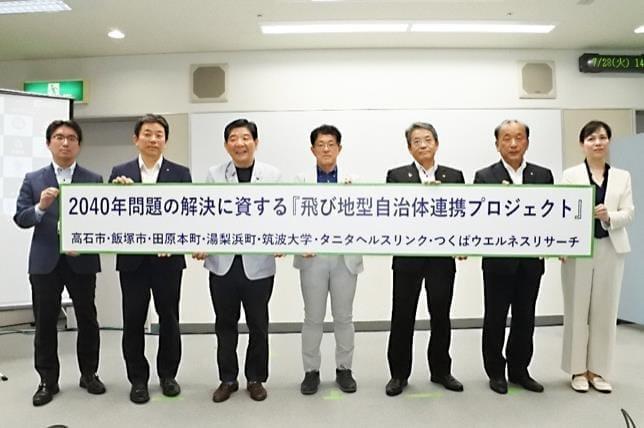 コロナ禍の「健康二次被害」予防を 西日本4市町が連携プロジェクト