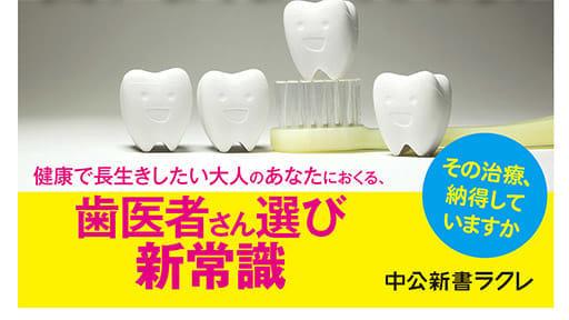 『歯医者さんのかかり方』 渡辺勝敏著