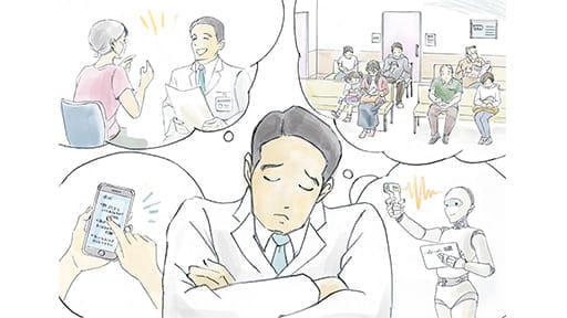 「未来医療プロジェクト」は何を目指す? 能率化が進んでも変わらぬ「医療の本質」