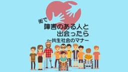 街で障害のある人と出会ったら~共生社会のマナー