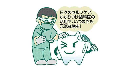 「健口」で健康(20)未来の歯科医療どうなる