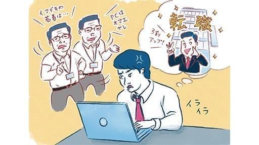 「ぶら下がりオジサン」が最大ストレス……若手は働きがいのある職場に転職