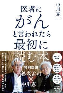 『医者にがんと言われたら最初に読む本』 中川恵一著