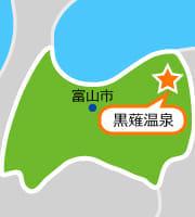 黒薙温泉旅館(黒部観光開発株式会社)
