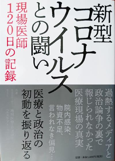 「新型コロナウイルスとの闘い 現場医師120日の記録」(PHPエディターズ・グループ、1400円・税別)