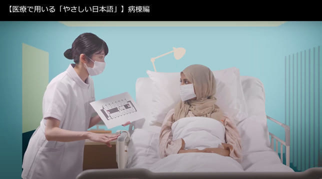 『医療で用いる「やさしい日本語」』から