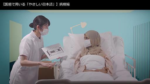 外国人の診療に「やさしい日本語」を 動画教材を公開