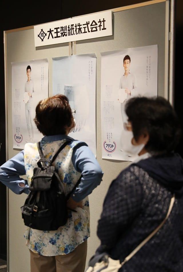 大王製紙のポスター展示