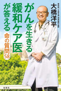 『がんを生きる緩和ケア医が答える命の質問58』 大橋洋平