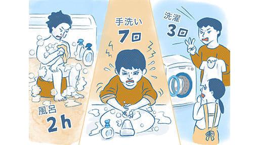 感染が不安で、何度も手洗い……これは病気か?
