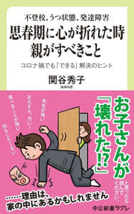 『思春期に心が折れた時 親がすべきこと』 関谷秀子著