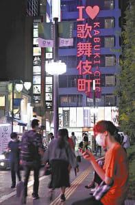 「夜の街」と呼ばれて<1>「陽性12人」ホスト店が公表