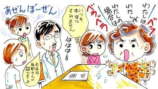 母の暴挙は岡崎家の黒歴史! でも本人だってつらかった…これって発達障害?(中)