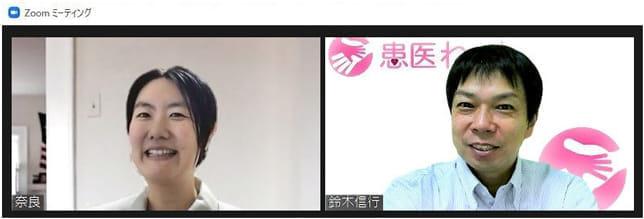 オンラインで対談する奈良さん(左)と著者