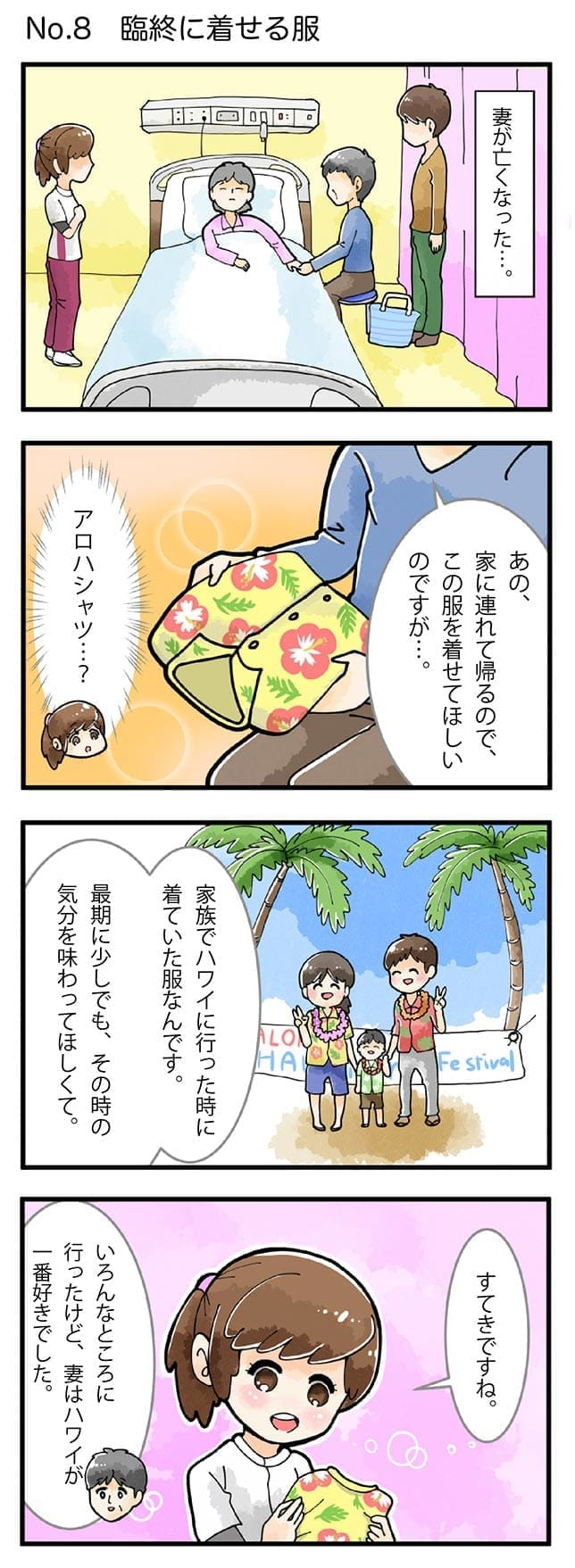 看取りのチカラ 第8話 臨終に着せる服