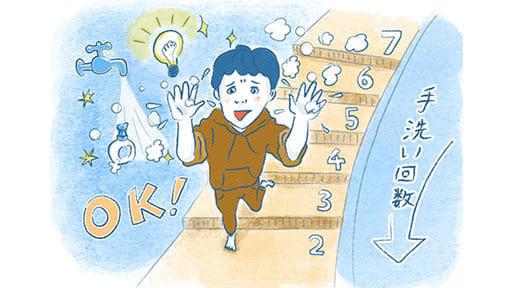 感染恐怖症で毎度7回の手洗い…行動療法で治す