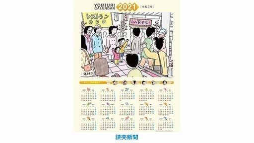 2021年コボちゃんカレンダー…「回想サロン」購入者プレゼント