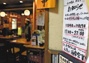 意外と開店している店あってビックリ・早い時間の密集が怖い…時短要請初日の埼玉