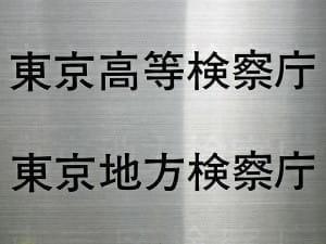 自宅待機中だった20代の東京地検事務官、無断で福岡市に移動