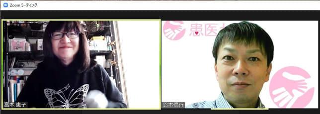 宮本さん(左)とオンラインで対談する筆者