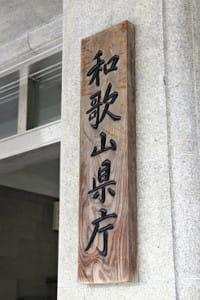 帰省中の大学生や会社員も、和歌山県の新規感染は2日間で24人