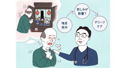 86歳の男性、気管支ぜんそく悪化の原因は妻の死……必要なのは悲しみのケア