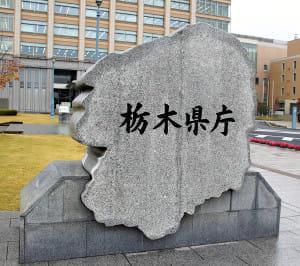 栃木県で新たに96人の感染確認