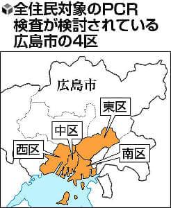 陽性急増なら大混乱も…広島市80万人にPCR方針