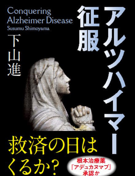 下山進さん新著「アルツハイマー征服」