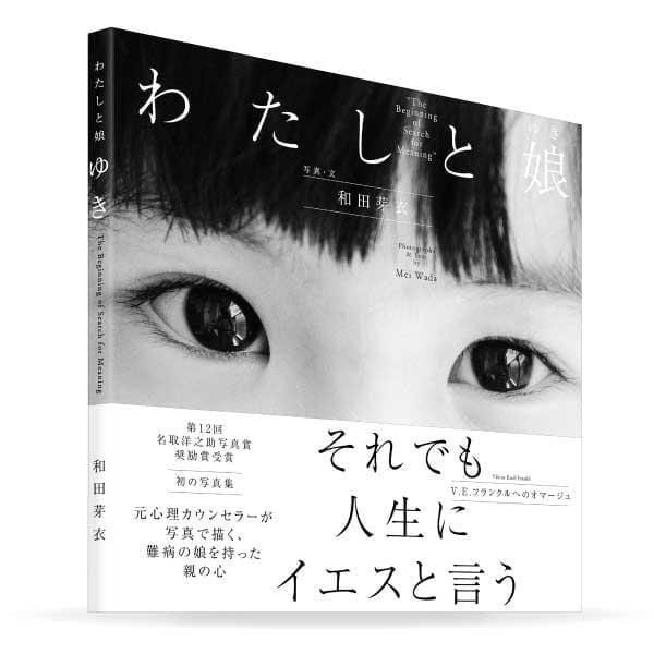 写真集「わたしと娘(ゆき)」(慧眼)