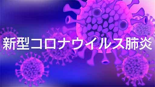 新型コロナウイルス肺炎