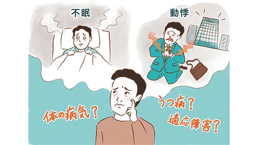 メンタルで休む社員の半数以上が「うつ状態」の診断書……これってうつ病?