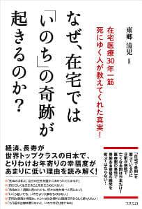 『なぜ、在宅では「いのち」の奇跡が起きるのか?』 東郷清児著