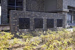 兵庫県で新たに541人感染、2日連続で過去最多を更新