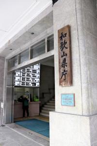 和歌山市内の飲食店に時短要請、知事「大阪からの流入防ぐ」