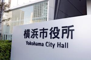 横浜市で集団接種の予約受け付け再開へ…600万回アクセスに耐えるようサーバー増設