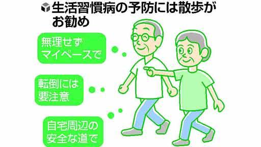 """幸福長寿のすすめ(4)「減塩」と「食欲維持」 大事なのは""""さじ加減""""…生活習慣病予防"""