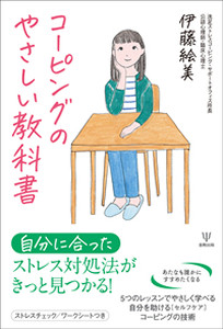 『コーピングのやさしい教科書』 伊藤絵美著