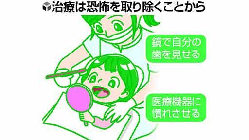 口の中の健康(2)幼児のむし歯、どうする?…進行抑えて3歳頃から徐々に治療