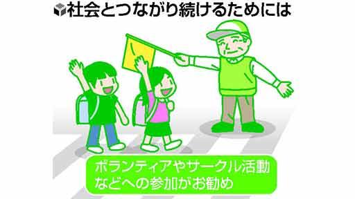 幸福長寿のすすめ(5)社会参画 身近なことから