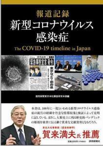 『報道記録 新型コロナウイルス感染症』 読売新聞社刊