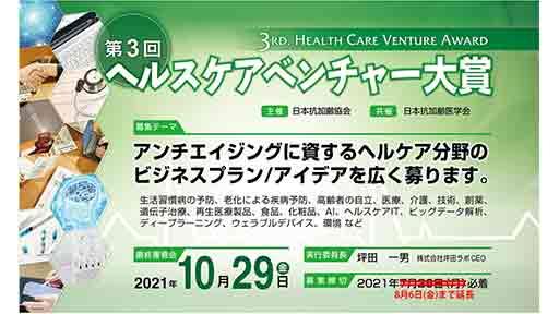 【締め切り延長!】第3回ヘルスケアベンチャー大賞