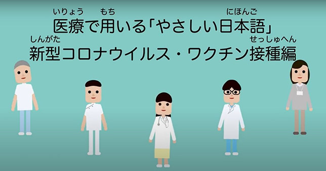 外国人への新型コロナワクチン接種に「やさしい日本語」を