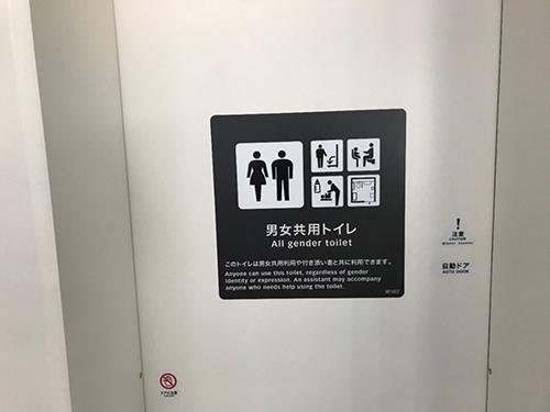 男性女性共用トイレ