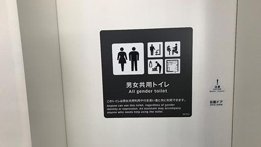 「男性女性共用トイレ」はなぜあるの? スタジアムや空港にある設備を理解しよう
