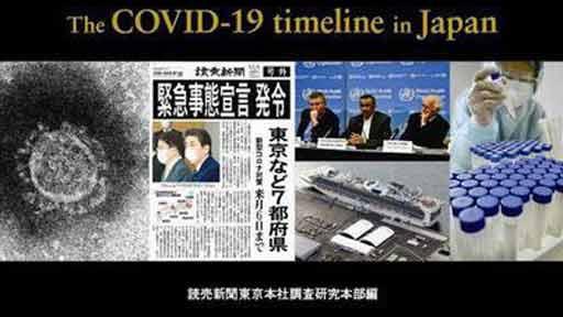 『報道記録 新型コロナウイルス感染症』読売新聞社刊
