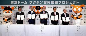 文京・新宿・港の3区、東京ドームで集団接種を合同で実施へ
